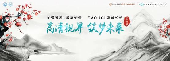 【新年献礼】高清视界,筑梦未来——第十届关爱近视微笑论坛•EVO ICL高峰论坛
